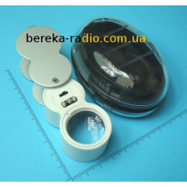 Лупа ювелірна 9888 з LED підсв. + UV, 40X, d=25mm