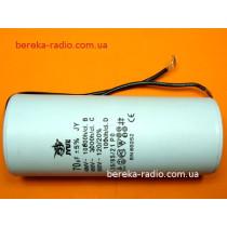 70mF/450VAC +-5% CBB-60 (50x120) (гнучкі виводи) JYUL