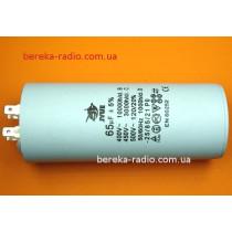 65mF/450VAC +-5% CBB-60H /50x120/ (клеми) JYUL