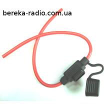 Гніздо запобіжника авто 11.9 mm BSAUG3-BP з дротом (вологозахисне)