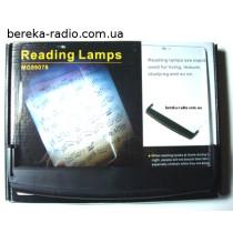Скло для читання MG89078 з LED підсвіткою 225х145мм (14-0315)