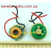 Драйвер LED для ліхтарика, круглий, для св. XM-LT6 10W, Uвх=7-15V, 1 режим
