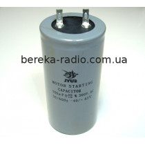 350mF/300VAC +-5% CD-60 /50x100/ (пусковий, 50Hz) JYUL