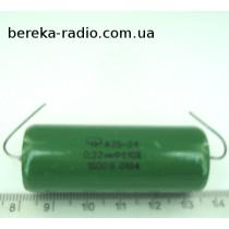 К75-24  0.22mF +- 10%  1600V