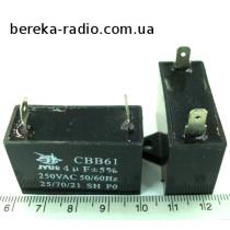 4mF/250V +-5% CBB-61 /39x16x25/ JYUL