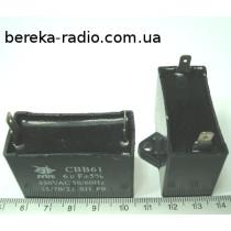 6mF/450V +-5% CBB-61 /47x22x32/ JYUL