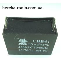 10mF/450V +-5% CBB-61 /58x28x43/ JYUL