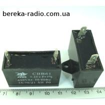 0.25mF/630V +-5% CBB-61 /38x20x30/ JYUL