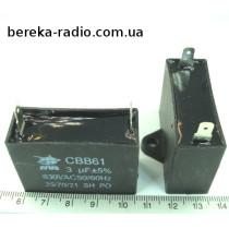 3mF/630V +-5% CBB-61 /46x18x33/ JYUL