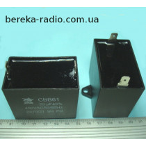 20mF/450V +-5% CBB-61 /58x35x49/ JYUL