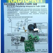 K216.4 Регулятор потужності симисторний до 1кВт з ізольованою ручкою