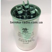 (30+5)mF/450VAC +-5% CBB-65 /50x85/ JYUL (для кондиціонерів)