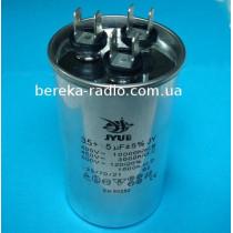 (35+5)mF/450VAC +-5% CBB-65 /50x100/ JYUL (для кондиціонерів)