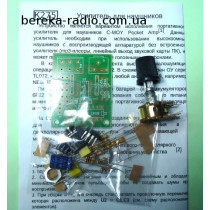 K275 Підсилювач для навушників