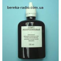 Спирт ізопропиловий (100 мл)