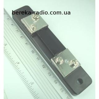 Шунт 50А/75mV для цифрового амперметра