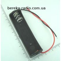 Корпус для батарей 1 х AA, 17x58mm, з дротом