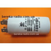 5.0mF/450VAC +- 5% CBB-60H /30x60/ (клеми) JYUL