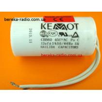 12.0mF/450V +-5% KEMOT (клеми)
