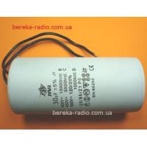 30mF/450V +- 5% CBB-60 /45x93/ (гнучкі виводи) JYUL