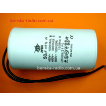 50mF/450VAC +-5% CBB-60 (50x92) (гнучкі виводи) JYUL