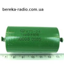 К75-24  1.0mF +- 10%  1000V