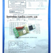 Оптосимисторний ключ 8А на ІМС MOC3062