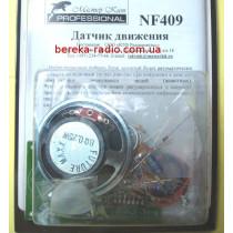 NF409 Датчик руху