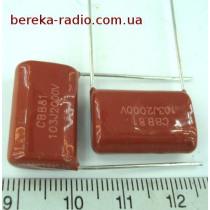 10 nF 2000V (10%) CBB-81