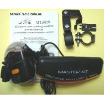 MT5020 Комплект електрообладнання для велосипеда (габарити, поворот, с