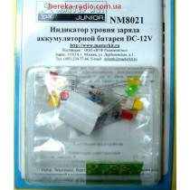 NM8021 Індикатор рівня зарядки акумуляторної батареї DC12V