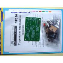 NF250 Пристрій керування насосом