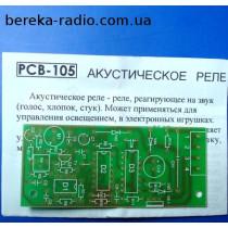 PCB-105 Акустичне реле