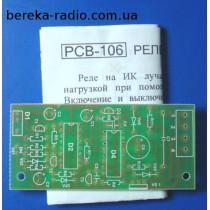 PCB-106 Інфрачервоне кероване реле