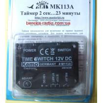 MK113 Таймер 0...10 хвилин