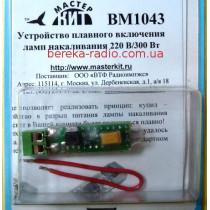 BM1043 Пристрій плавного включення і виключення