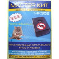 MK356 Автомобільний відлякувач щурів і мишей