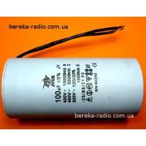 100mF/450VAC +-5% CBB-60 /60x120/ (гнучкі виводи) JYUL
