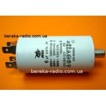 6.0mF/450VAC +-5% CBB-60M /30x60/ (клеми + болт) JYUL