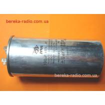 100mF/450VAC +-5% CBB-65 (60x130) (алюмінієвий корпус) JYUL