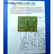 PCB-116 Детектор радіовипромінювань