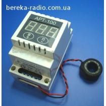 АРТ-100  Амперметр-реле струму 2.5kW (під DIN рейку Z102)