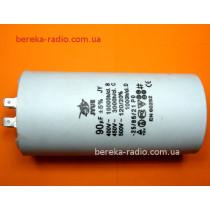 90mF/450VAC +-5% CBB-60H (клеми) JYUL