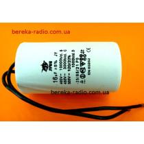 16mF/450V +-5% CBB-60 /40x70/ (гнучкі виводи) JYUL