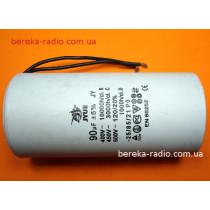 90mF/450VAC +-5% CBB-60 (гнучкі виводи) JYUL /55x120/