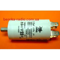 2.5mF/450VAC +-5% CBB-60M /30x57/ (клеми+кріплення болт) JYUL