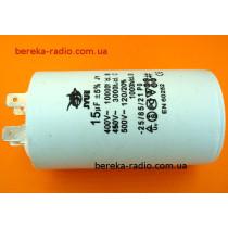 15.0mF/450VAC +-5% CBB-60H /40x70/ (клеми) JYUL