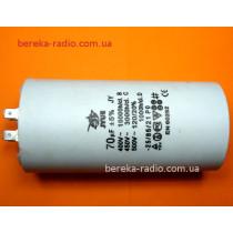 70mF/450VAC +-5% CBB-60H /50x120/ (клеми) JYUL