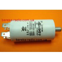 3.5mF/450VAC +-5% CBB-60M /30x57/ (клеми + болт) JYUL