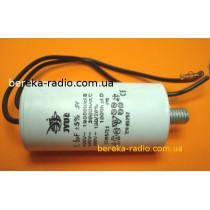 1.5mF/450V +-5% CBB-60L /30x57/ (болт + гнучкі виводи) JYUL